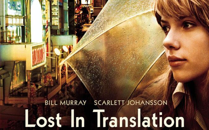 Lost in Translation quad poster